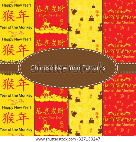 Chinese New Year seamless pattern set, 2016. Chinese texts: Happy New Year, Luck, The Year of the Monkey. Print colors used. Patterns are to be found on swatches.