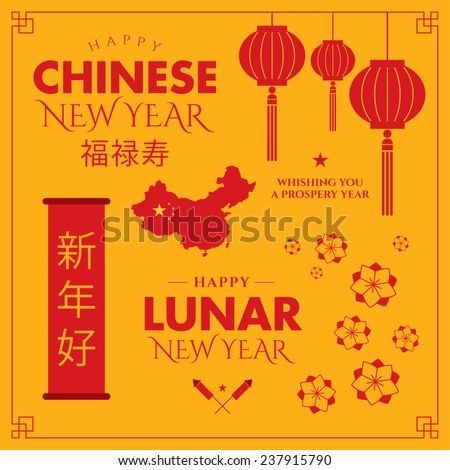 Chinese new year. Set of design elements, illustration, badge, label, sign and symbol - stock vector