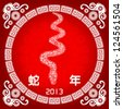 Chinese New Year :Snake year 2013 Chinese zodiac symbol. - stock vector