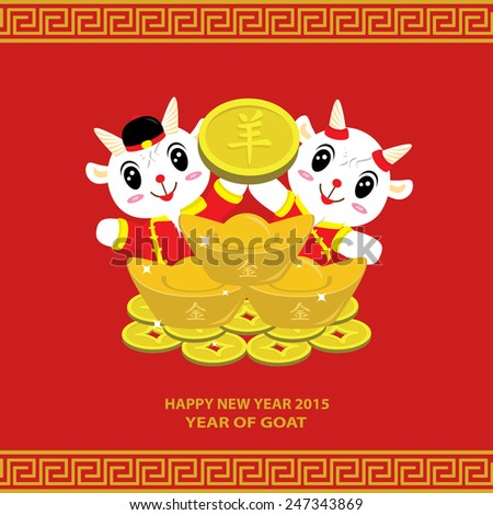 chinese new year 2015 text meaning goat year of the goat can - Chinese New Year Images 2015