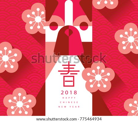 Chinese new year. 2018 the year of the Dog./ greeting card. Dog of Illustration. Translation of chinese character is Prosperity, New Year Spring.