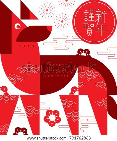 Chinese new year. 2018 the year of the Dog./ greeting card. Dog of Illustration. Translation of chinese character is Happy New Year.