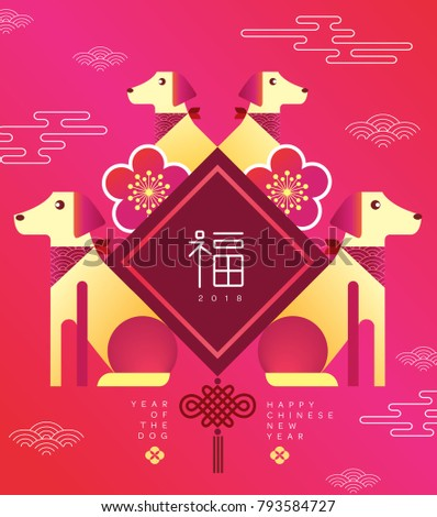 "Chinese new year. 2018 the year of the Dog./ greeting card. Dog of Illustration. Translation of chinese character is  ""good fortune""."
