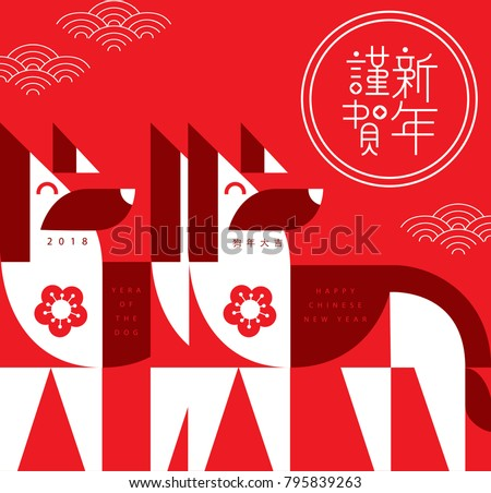Greeting cards chinese new year akbaeenw greeting cards chinese new year chinese new year 2018 year dog stock vector 795839263 shutterstock greeting cards chinese new year m4hsunfo