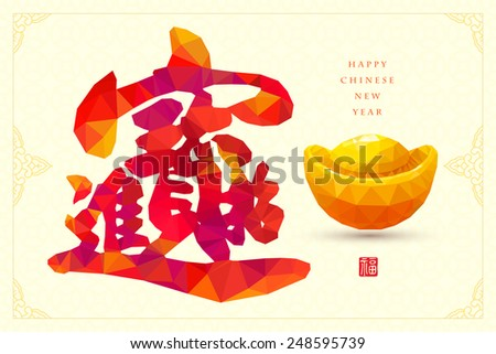 Chinese New Year Traditional Symbols Money Stock Photo Photo