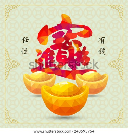 "Chinese New Year traditional symbols: Money and treasures will be plentiful. greeting card design  with low poly style. Chinese character  meant  is Chinese Internet buzzwords ""rich capricious"". - stock vector"