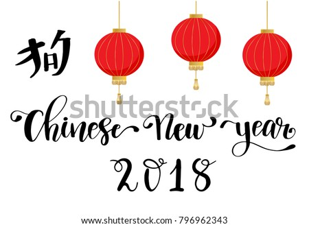 chinese new year 2018 vector background stock vector 2018 rh shutterstock com