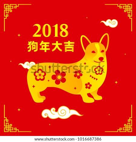 Chinese New Year 2018 Vector Illustration Stock-Vektorgrafik ...