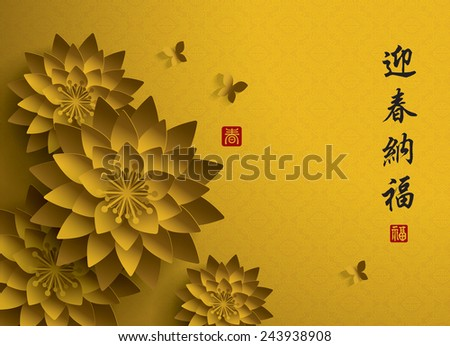 Chinese New Year. Vector Paper Graphic of Lotus. Translation of Stamp: Blessing, Spring. Translation of Calligraphy: Welcome the coming season of spring and blessings.  - stock vector
