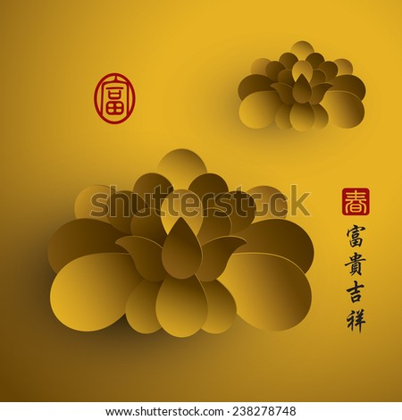 Chinese New Year. Vector Paper Graphic of Lotus. Translation of Stamp : Wealth, Spring. Translation of Calligraphy: Wealth and good fortune. - stock vector