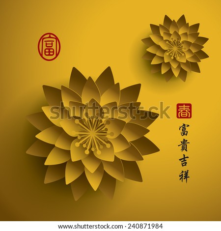 Chinese New Year. Vector Paper Graphic of Lotus. Translation of Stamp: Wealth, Spring. Translation of Calligraphy: Wealth and good fortune. - stock vector