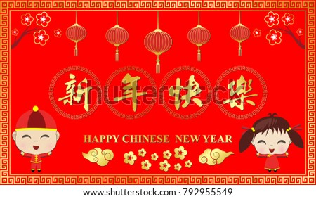 chinese new year with kids - Chinese New Year For Kids