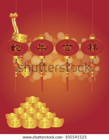 Chinese New Year with Prosperity in the Year of the Snake Words on Lanterns and Gold Bars Illustration
