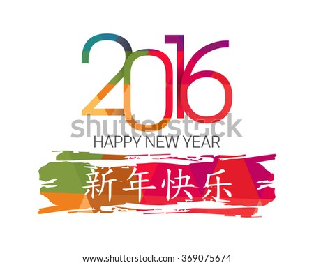 Chinese New year 2016, Year of Monkey Vector Graphics template