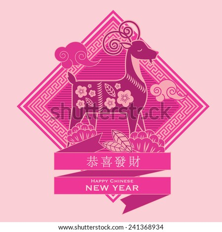 chinese new year year of the goat goat emblem template vector/illustration with chinese character that reads wishing you prosperity - stock vector