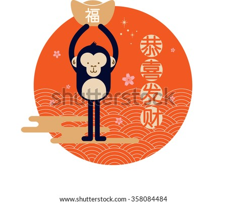 chinese new year/ year of the monkey emblem template vector/illustration with chinese character that reads wishing you prosperity - stock vector