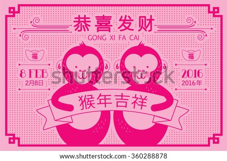 chinese new year year of the monkey greeting template vector/illustration with chinese character that reads wishing you prosperity and fortune and wish you luck on monkey year - stock vector