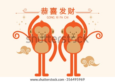 chinese new year year of the monkey template vectorillustration with chinese character that - Chinese New Year Year Of The Monkey