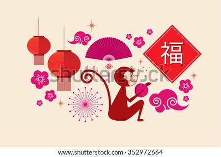 chinese new year year of the monkey vector/illustration with chinese character that means fortune - stock vector
