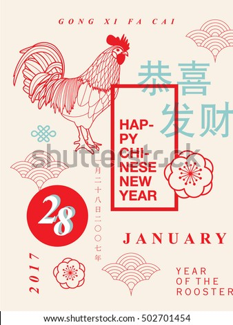 chinese new year-year of the rooster greeting card template vector/illustration with chinese characters that mean wishing you prosperity and january twenty eight twenty seventeen
