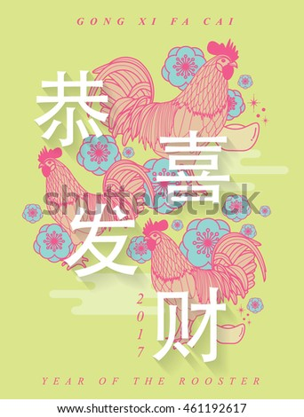 chinese new year year of the rooster template vector/illustration with chinese character that read wishing you prosperity