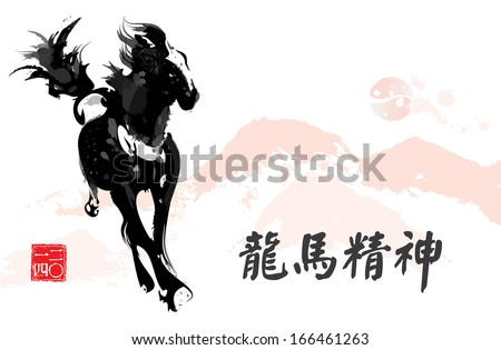 Chinese painting inspired running horse 2014, symbolised vigor and victory.