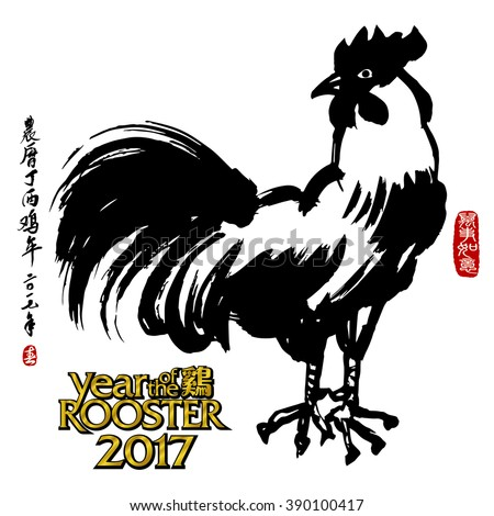 Chinese Painting Rooster. Rightside chinese seal translation:Everything is going very smoothly. Leftside chinese wording & seal translation: Chinese calendar for the year of rooster 2017 & spring.