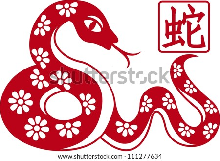 chinese paper cut out snake as symbol of 2013 - stock vector