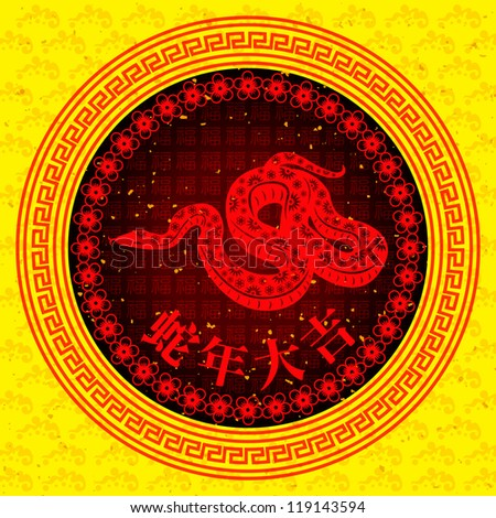 Chinese paper cut out snake as symbol of 2013 / Snake year 2013. Chinese zodiac symbol. 4 wording snake year is good luck - stock vector