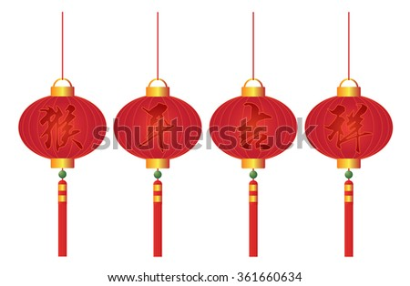 Chinese Red Lanterns with Calligraphy Text Wishing Prosperity in the Year of the Monkey Vector Illustration - stock vector