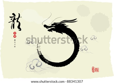 Chinese's Year of the Dragon Ink Painting