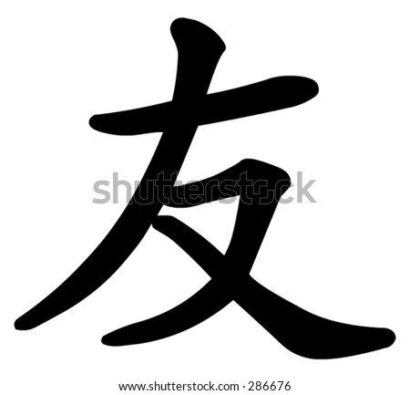 Chinese sign for friend - stock vector
