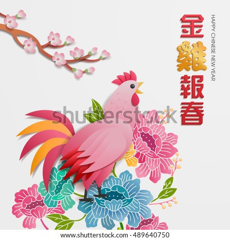 "Chinese sign of zodiac graphic design. Rooster for chinese new year project. Chinese character ""Jin ji bao chun"" - Golden rooster greetings a happy new year."
