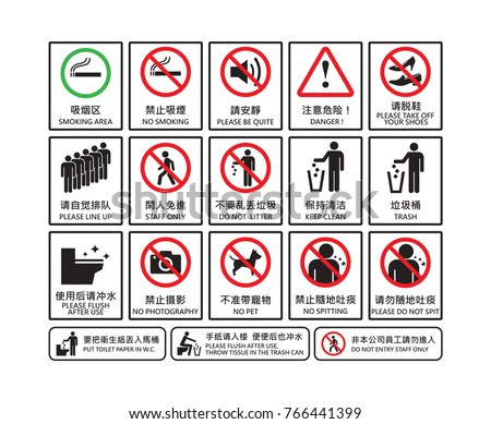chinese signage signage do dont signage stock vector