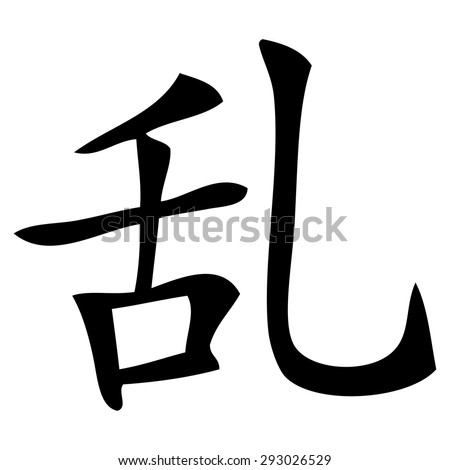 Chinese Symbol Chaos Stock Vector 293026529 Shutterstock
