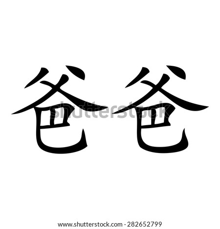 Chinese Symbol Dad Stock Vector 282652799 Shutterstock