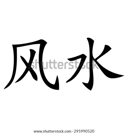 Chinese Symbol Feng Shui Stock Vector 295990520 Shutterstock
