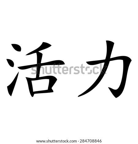 Chinese Symbol Life Energy Stock Vector 284708846 Shutterstock