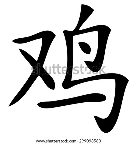 Chinese Symbol Rooster Stock Vector 299098580 Shutterstock