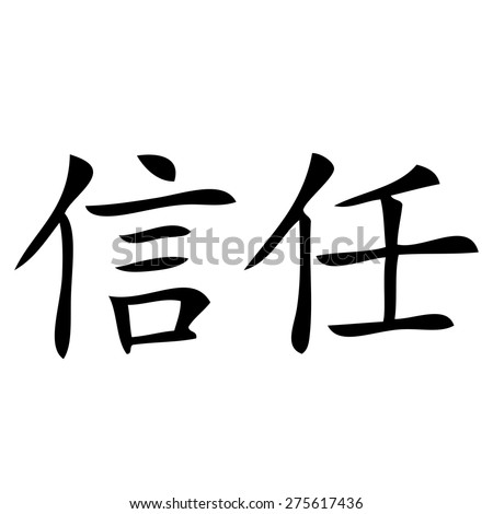 Chinese Symbol Confidence Stock Vector 275617436 Shutterstock