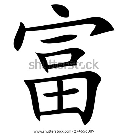 Chinese Symbol Wealth Stock Vector Hd Royalty Free 274656089