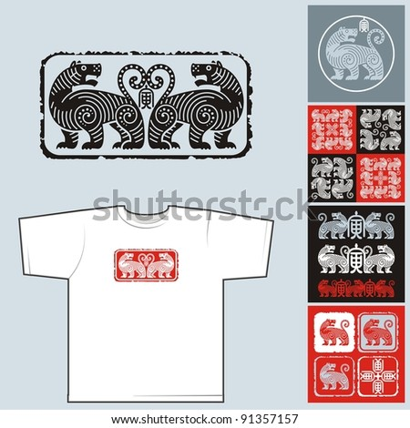 Chinese tiger. Set # 04. Modern variations on the chinese character for tiger year. For press on T-shirts.