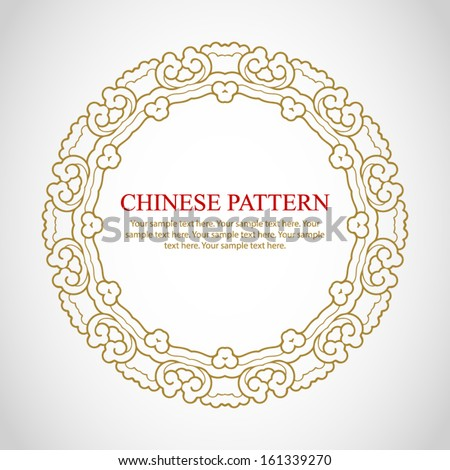 Chinese vintage frame with space for your text.  - stock vector