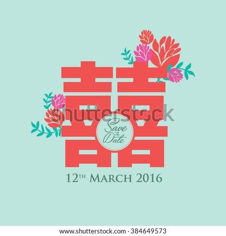 Double happiness stock billeder royaltyfri billeder og vektorer chinese wedding card double happiness typography design flora illustration save the date wedding stopboris Images