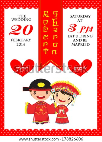 Chinese wedding invitation card template cartoon stock vector chinese wedding invitation card template cartoon love wedding happy chinese new year stopboris Image collections