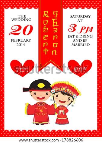 Chinese wedding invitation card template cartoon stock vector chinese wedding invitation card template cartoon love wedding happy chinese new year stopboris Choice Image