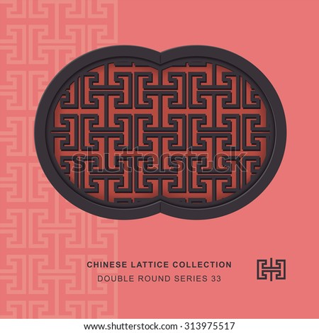 Chinese window tracery double round frame 33 spiral geometry Chinese style window tracery double round frame spiral geometry pattern lattice.