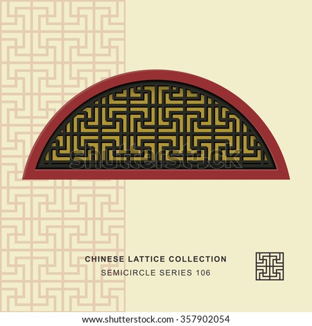 Chinese window tracery semicircle frame 106 spiral cross Chinese style window tracery semicircle frame spiral cross pattern lattice.