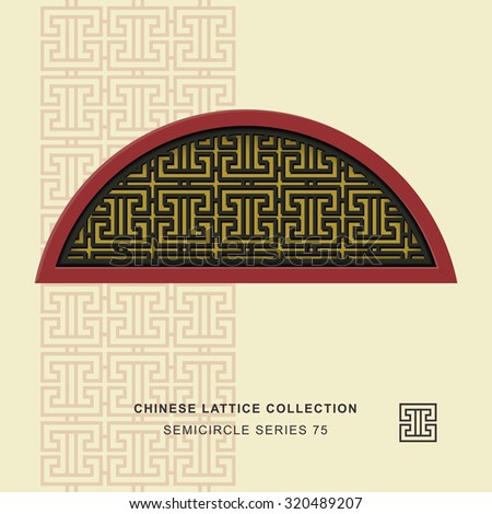 Chinese window tracery semicircle frame 75 spiral square Chinese style window tracery semicircle frame spiral square pattern lattice.