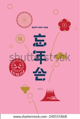 Chinese words means Year end party in english/ Japanese year end party template/ Welcome new year festival poster/ Chinese New Year in Taiwan - stock vector